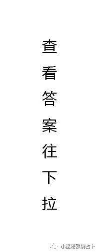 小巫塔罗牌占卜:测你年底有什么惊喜?不妨来测测看~